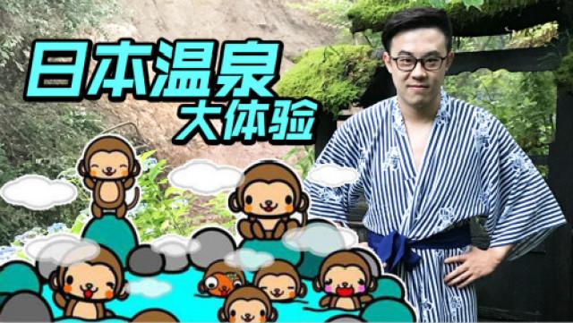 日本温泉体验,泡温泉有什么讲究?