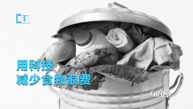 用科技来解决食物浪费