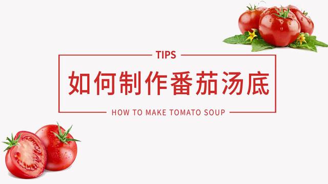 蛋汤要想做得好,番茄一定不要少