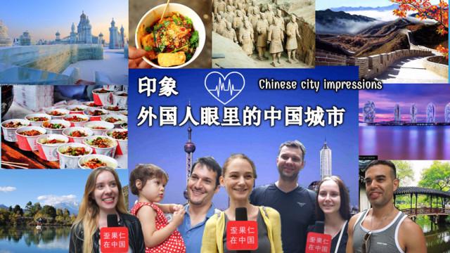 外国人去了这么多中国城市,印象呢