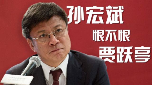 """孙宏斌到底""""恨不恨""""贾跃亭?"""