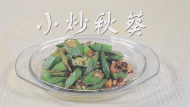 《鱼大厨教你学做菜》之小炒秋葵