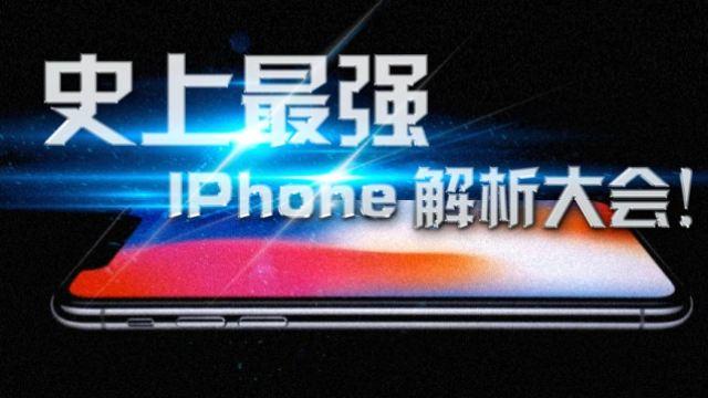 号外!史上最强IPhone 解析大会!