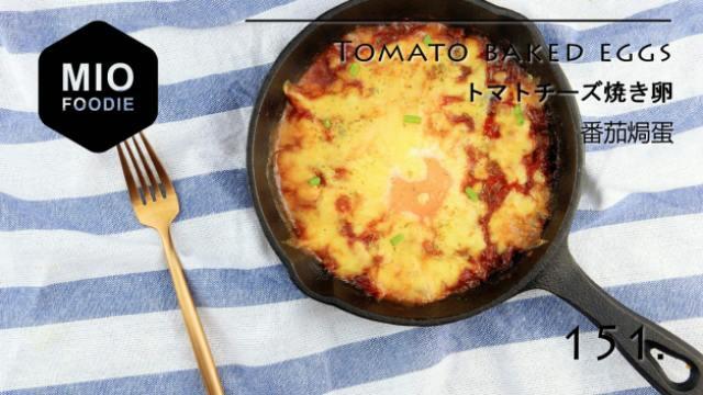 教你创新的元气早餐,番茄焗蛋!