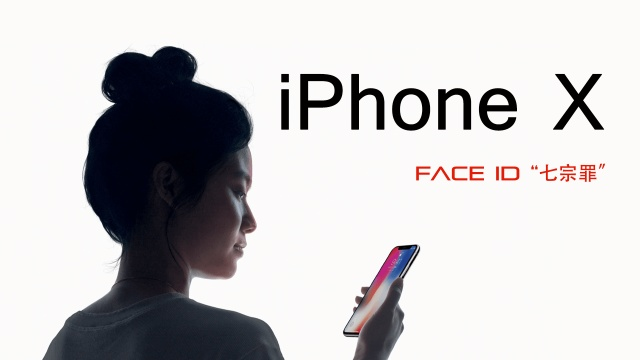 "iPhone X Face ID 七宗""罪"""