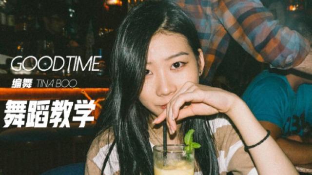 《good time》舞蹈分解教学part1