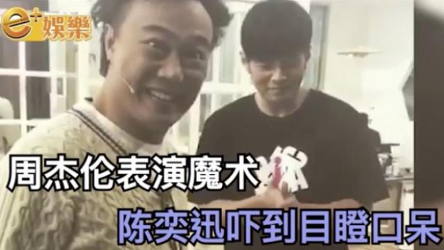 周杰伦表演魔术,陈奕迅被惊呆