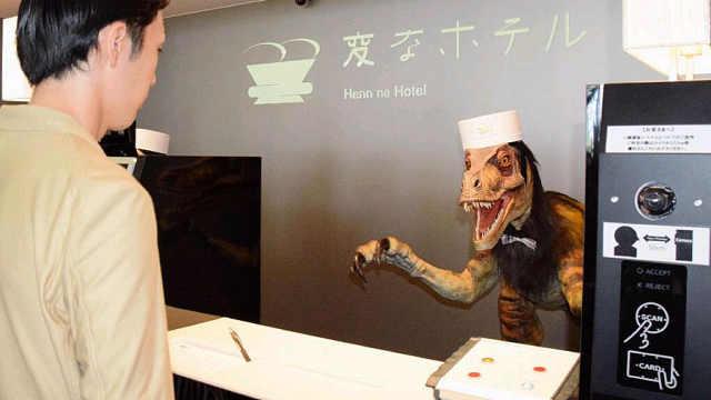 这酒店恐龙当前台,胆子够大才敢住