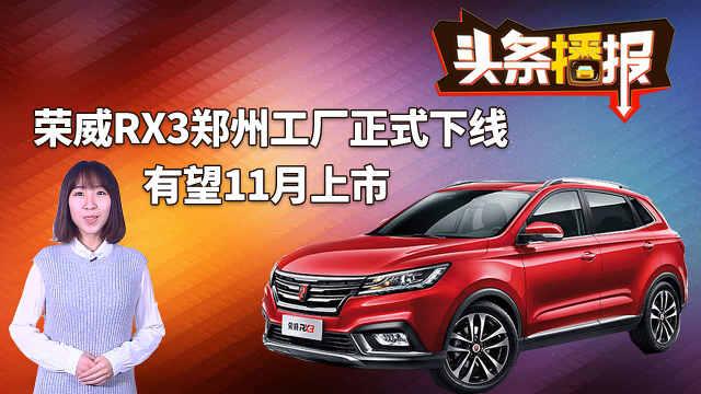 荣威RX3郑州正式下线有望11月上市