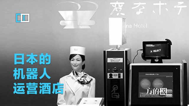 这家日本酒店的员工居然是机器人