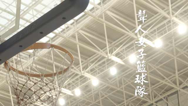 聋哑女子篮球队代表中国参加奥运会