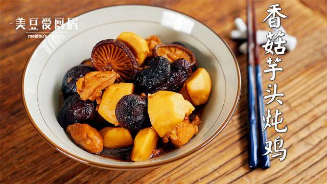 香喷喷的香菇芋头炖鸡,贴心暖料理