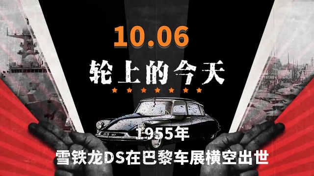 1955年雪铁龙DS在巴黎车展横空出世