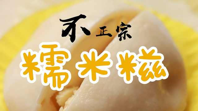 不正宗冰淇淋糯米糍,口味多任性吃