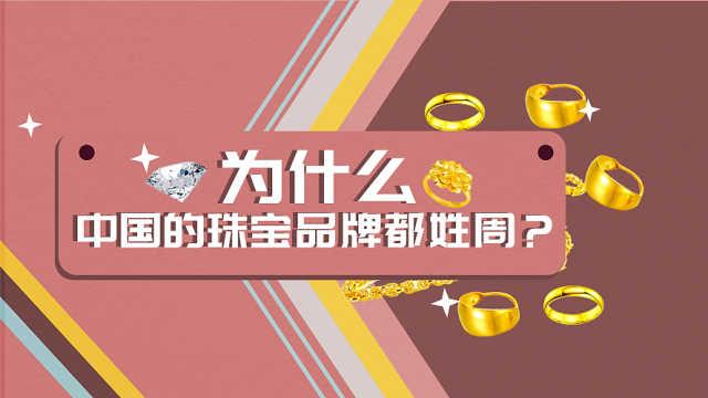 为什么中国的珠宝品牌都姓周?