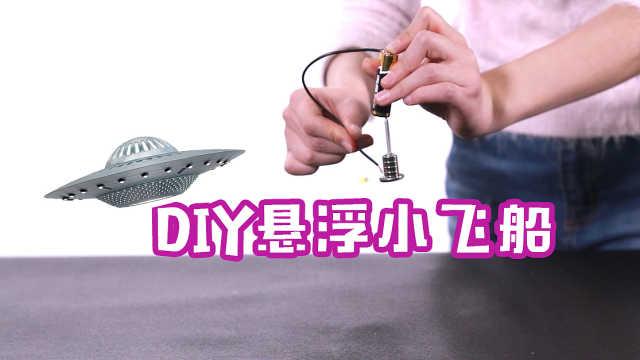 科学DIY:能旋转的悬浮小飞船