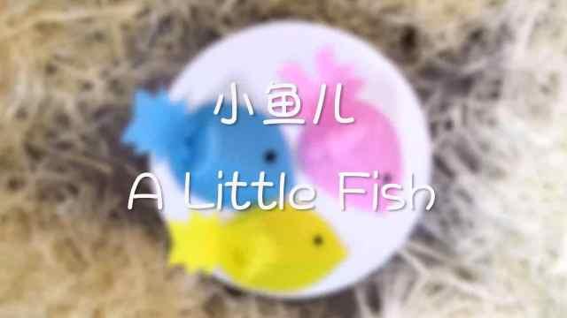 治愈系小鱼儿,游进宝宝的手工时光