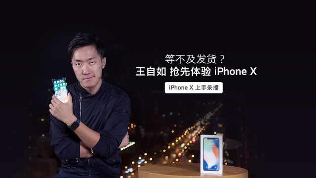 在等发货?先看王自如上手iPhone X