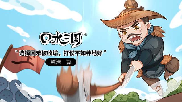 《口水三国》第二季 第29集 韩浩篇