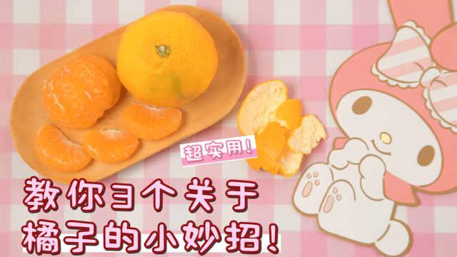 这个简直颠覆了我对橘子的认识!