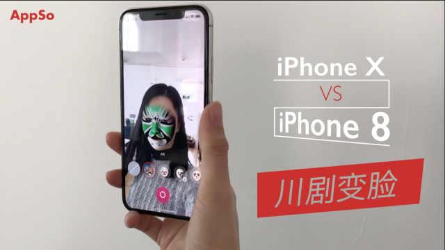 实测: iPhone X 和 iPhone 8 对比