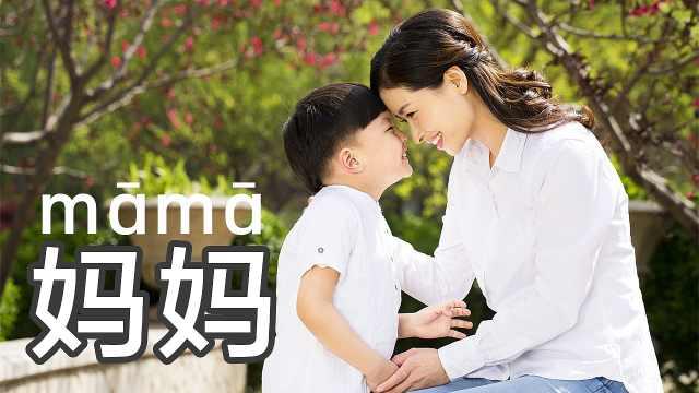 """为啥全世界""""妈妈""""发音几乎一样?"""