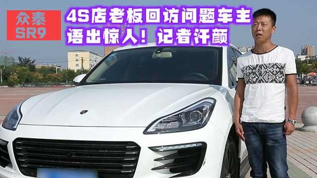 众泰4S店回访SR9问题车主语出惊人