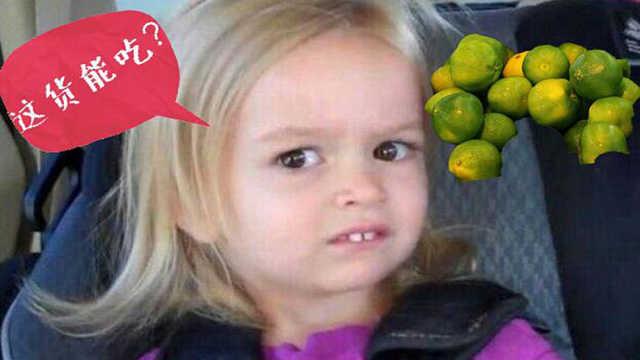 绿色橘子不能吃?老外集体懵逼!