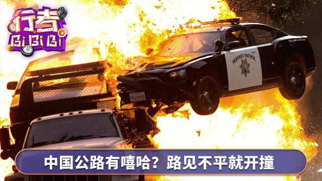 中国公路有嘻哈?路见不平就开撞