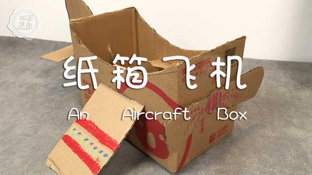 快递盒别扔,能变身纸盒飞机