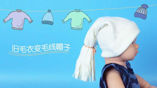 韩剧最爱毛线帽,只要旧毛衣剪几刀