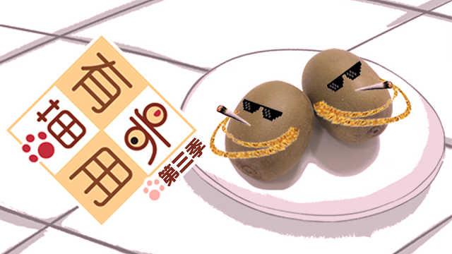 喵有卵用3第5话:传说级偶像登场!