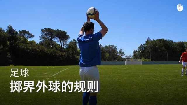 sikana足球教程:掷界外球的规则