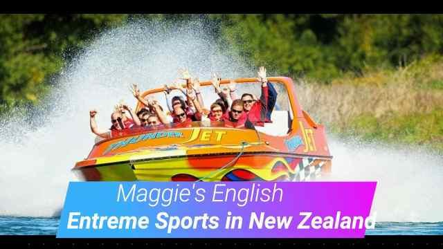 飞往新西兰皇后镇 英语聊极限运动