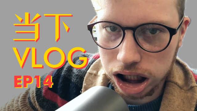 当下Vlog EP04 我们最近这两周