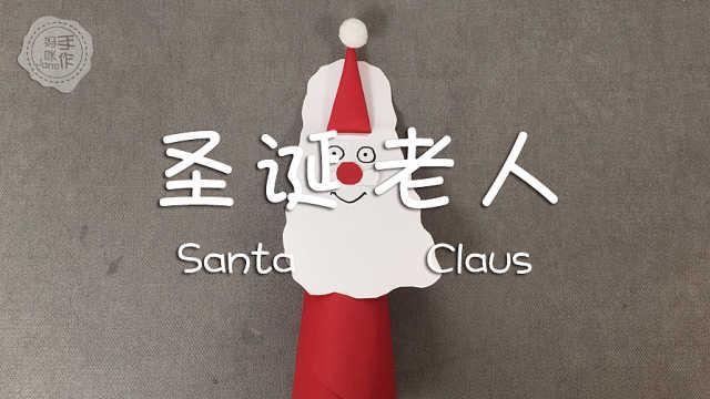 两张手工纸,秒变宝宝最爱圣诞老人