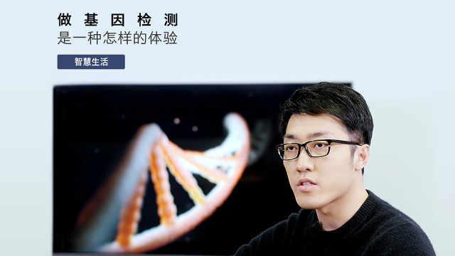 做基因检测,是一种怎样的体验?