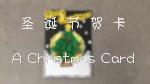 温馨圣诞贺卡,雪中的圣诞树美呆了