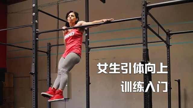 女生引体向上训练入门