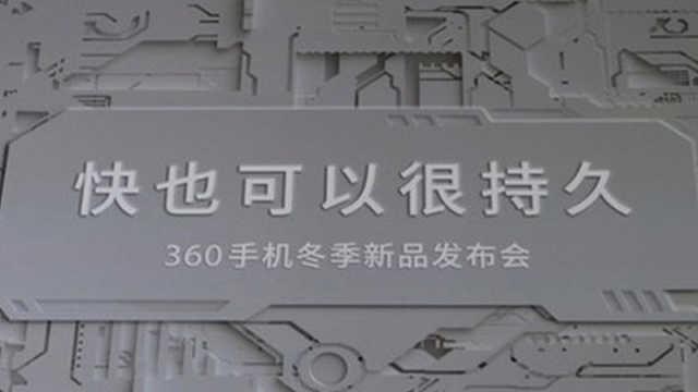 360 N6曝光本月12日发布