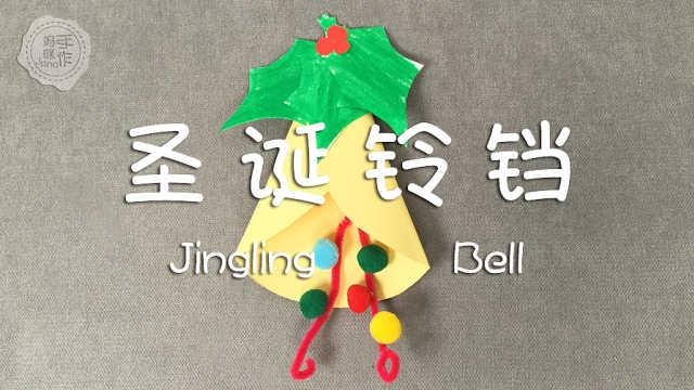 亲子手工圣诞铃铛,铃儿响叮当