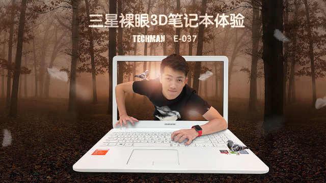 三星裸眼 3D 笔记本体验