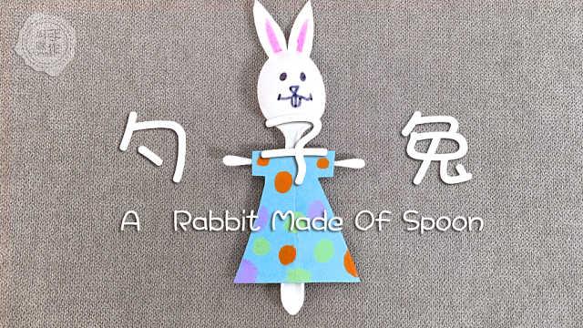 宝宝餐具新玩法,汤勺秒变小兔子