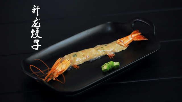 美味霸气的宇宙级料理——升龙饺子