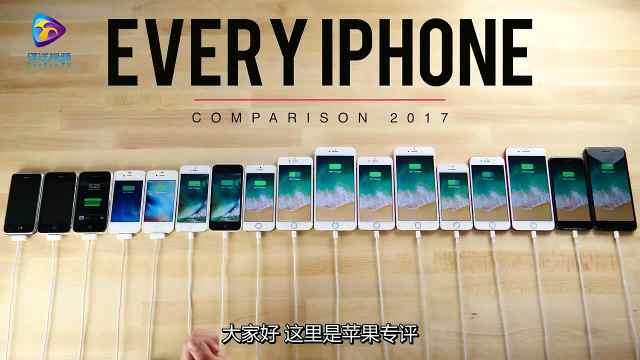 2017苹果公司iPhone手机全机型对比