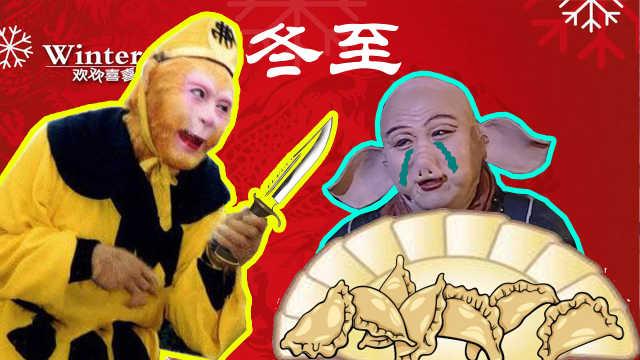 冬至要吃猪肉饺子,八戒哭了