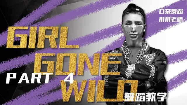 性感《Girl Gone Wild》分解教学p4