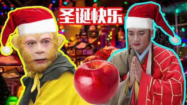圣诞节来了,唐僧说了这样的话