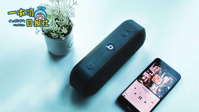 Beats设计随了苹果,那音质呢