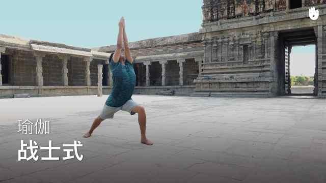 sikana瑜伽教程:战士式